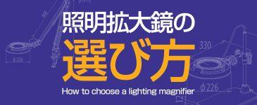 照明拡大鏡の選び方